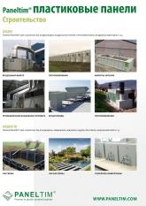Строительство – Paneltim флаер Применение панели в строительстве