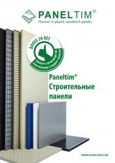 Строительство – Paneltim листовка пластиковые панели